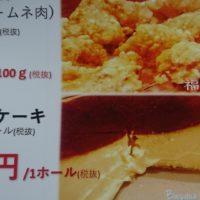 彦根のチーズケーキと唐揚げ屋さん 福のや 「旧福から」から移転オープンセール開催中!