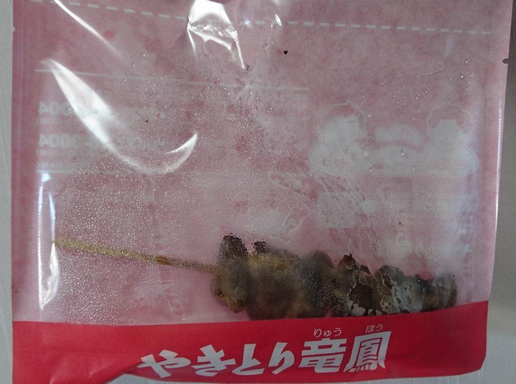 焼き鳥の袋