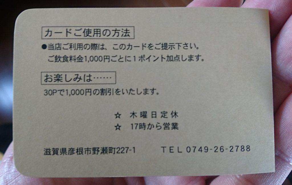 いぶき亭のポイントカード