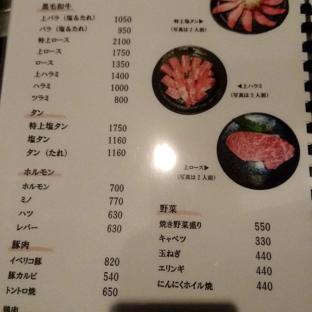 焼肉壱番のメニュー