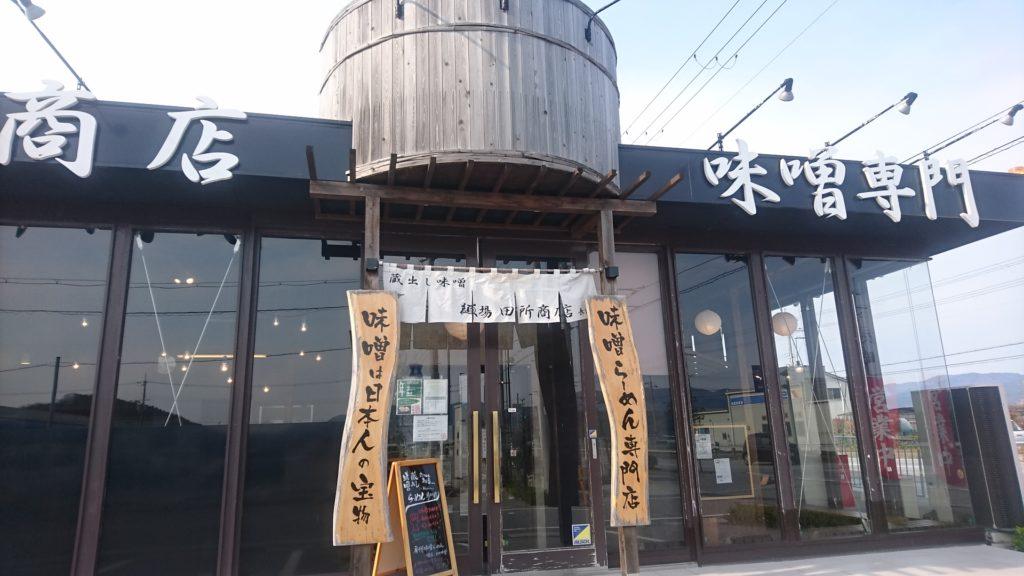田所商店長浜