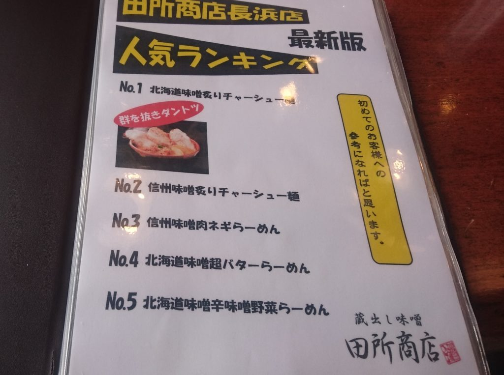 田所商店のメニュー